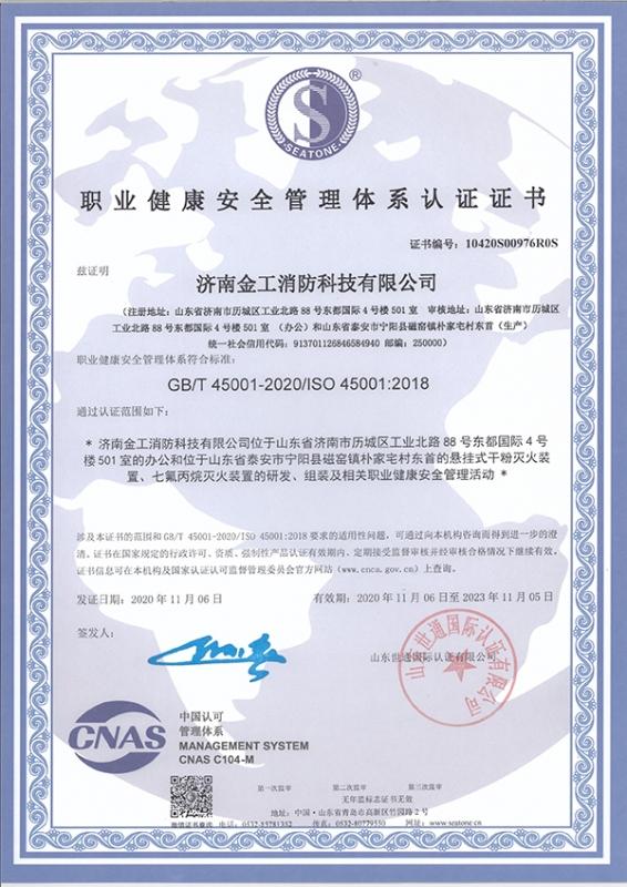 职业健康安全管理t体系认证证书