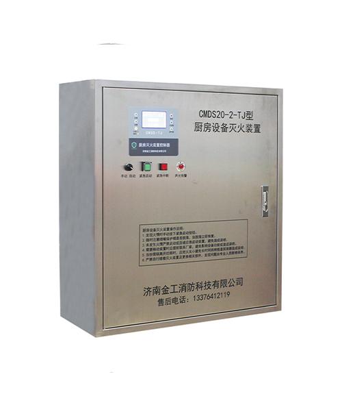 液晶型双瓶厨房设备灭火装置