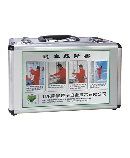 铝合金手提箱逃生缓降器