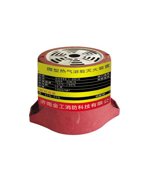 【支持定制】小型气溶胶机床设备灭火装置