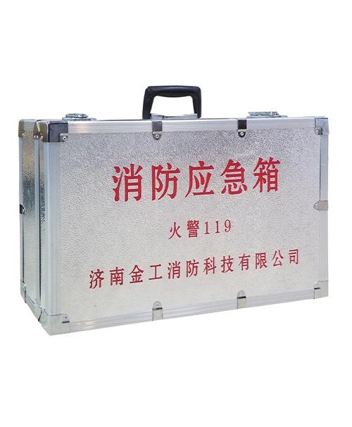 消防应急箱